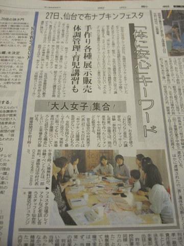 河北新報 20100622 夕刊