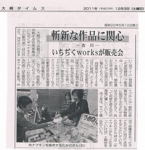 大崎タイムス 2011年12月3日の記事