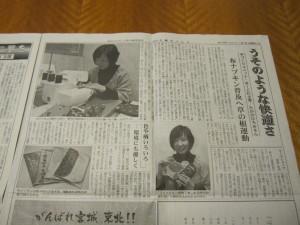 大崎タイムス 2012年1月1日の記事